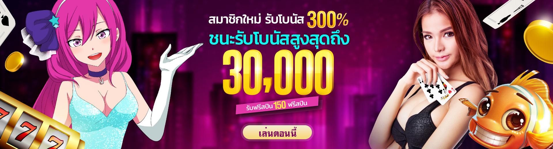 เว็บคาสิโนออนไลน์ LuckyNiki ใจดี เล่นเกมสล็อตออนไลน์วันนี้ แถมยังได้เงินฟรีอีก 30,000