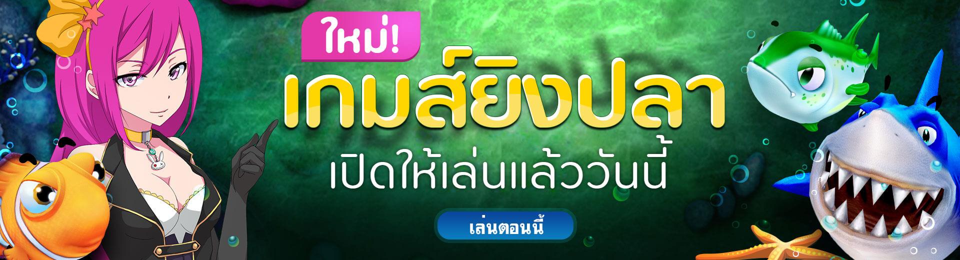 เกมยิงปลา LuckyNiki