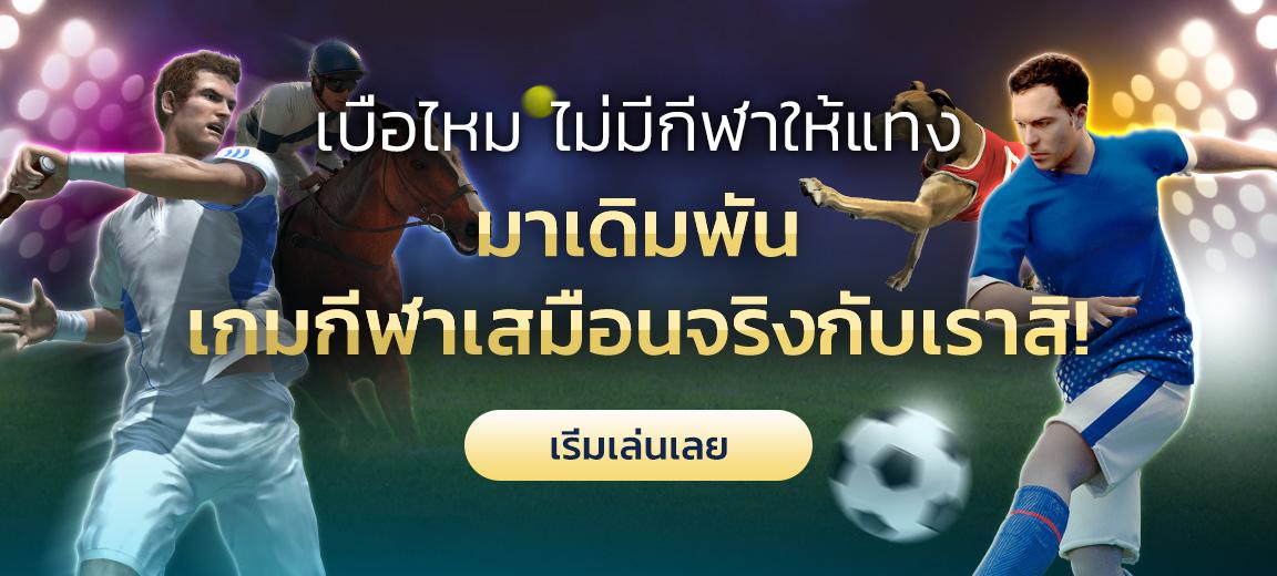แทงบอล กับเกมกีฬาเสมือนจริง Virtual Sport กับ LuckyNiki