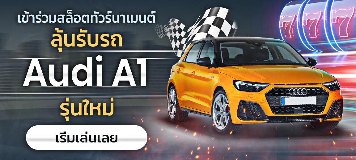 เข้าร่วมสล็อตทัวร์นาเมนต์กับ LuckyNiki วันนี้ ลุ้นรับรถยนต์ Audi A1 รุ่นใหม่