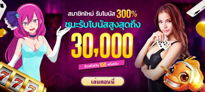 สมัคร LuckyNiki ฟรีโบนัส 30000