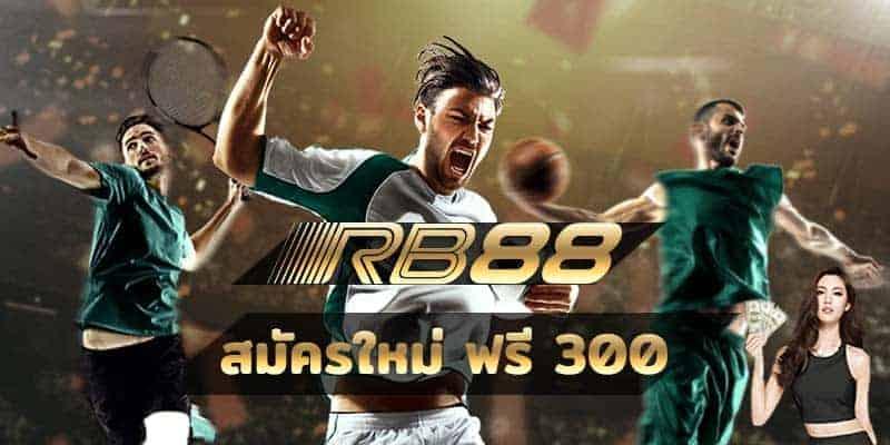 RB88 แทงบอลออนไลน์